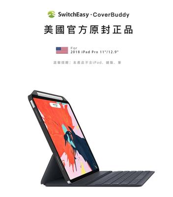 【實體店面】2018 CoverBuddy 12.9吋 iPad Pro 磁性升級版保護殼含筆槽 (6.8折)