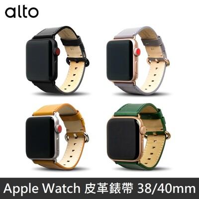 【實體店面】Alto Apple Watch 皮革錶帶 38mm / 40mm LANS (6折)