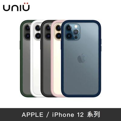 【實體店面】UNIU iPhone12系列 SI BUMPER 防摔矽膠框 可拆式背板 抗汙防摔 (5.9折)
