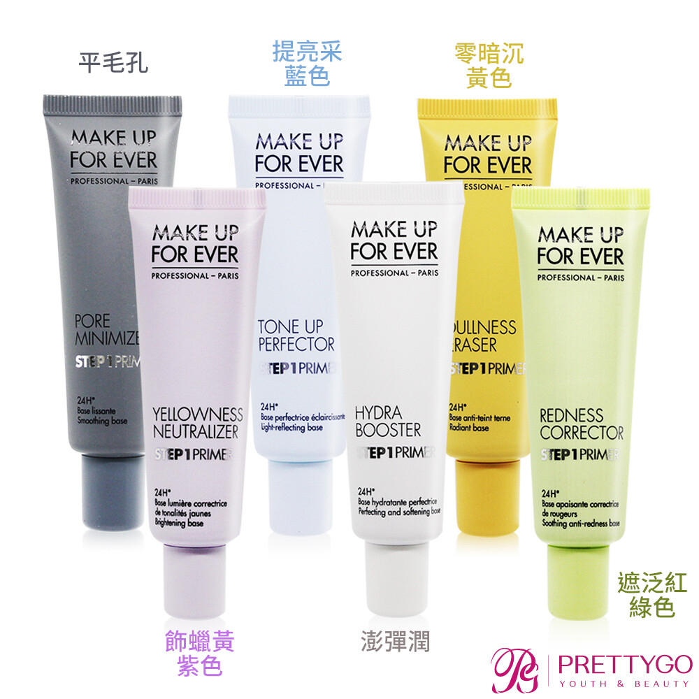 make up for ever  第一步妝前乳(30ml)-多款任選-百貨公司貨