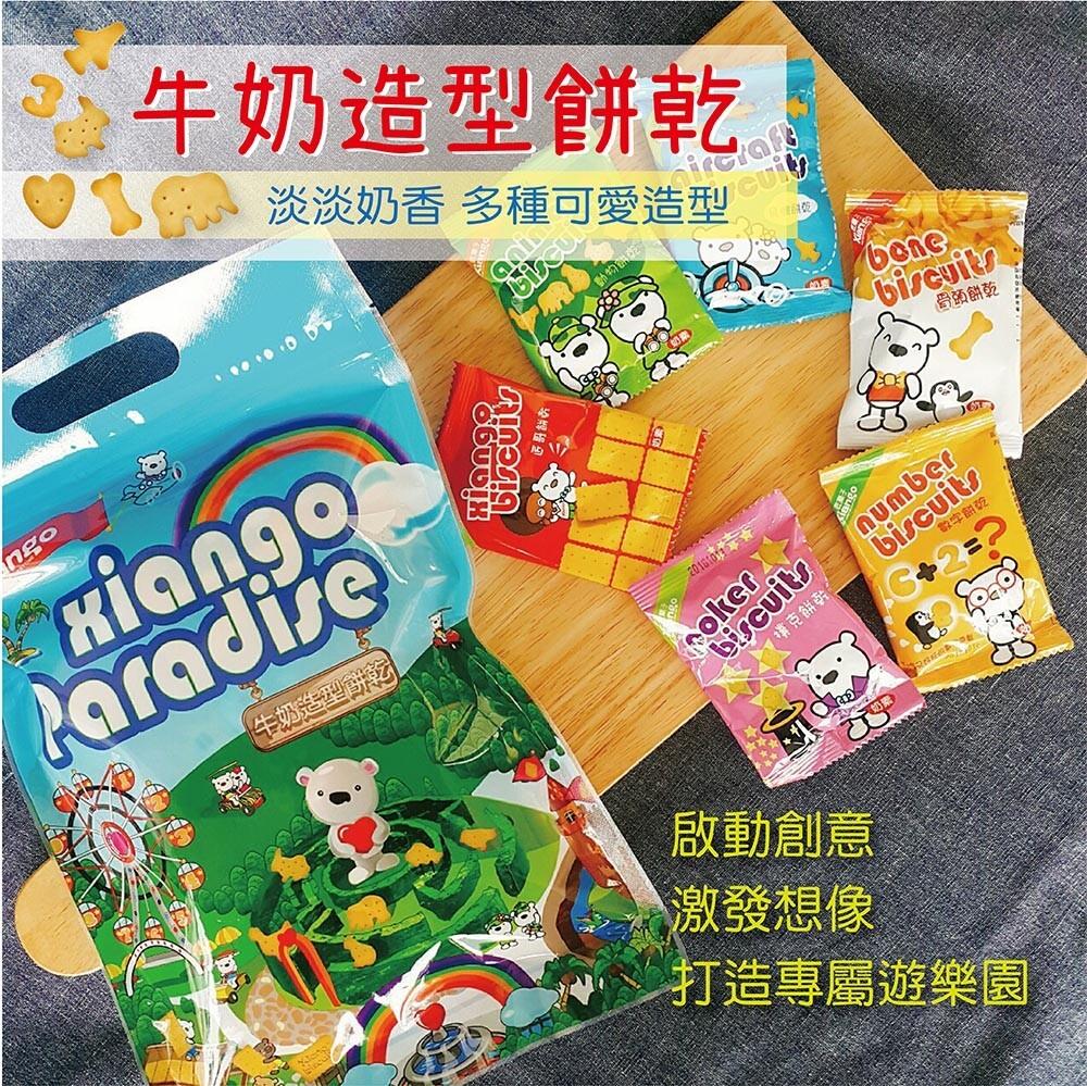 匠菓子牛奶造型餅乾(130g/袋10包/袋)-六款可愛造型任選