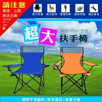 速開扶手椅*摺疊椅*加大加高就是大*折疊椅 (3.6折)