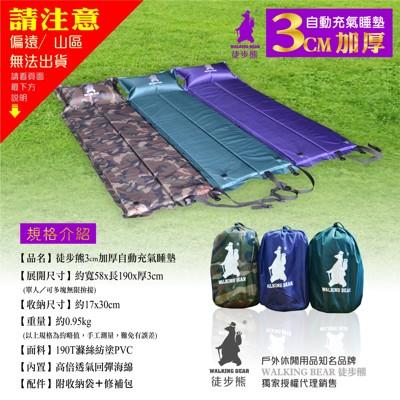 充氣床*自動充氣墊*加厚3公分*附修補包及收納袋*睡墊防潮墊*知名品牌徒步熊 (4折)