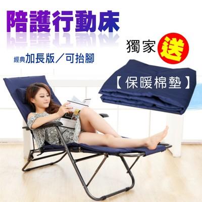 躺椅*摺疊床加長版*可平躺睡床*贈保暖椅墊*休閒椅*午休摺疊椅*庭園休閒折疊椅*露營旅遊*陪護床 (3.8折)