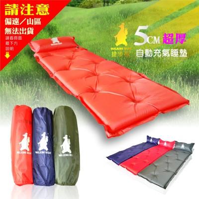 充氣床*自動充氣墊*加厚5公分*附修補包及收納袋*睡墊防潮墊*知名品牌徒步熊 (5.3折)