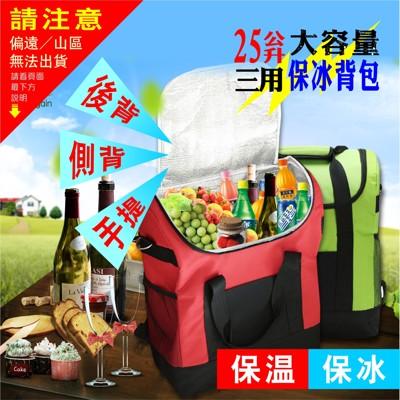 25公升大容量、戶外野餐保冰保溫背包、溫奶袋、保冰袋、野餐包、保鮮冰包、購物袋、中秋露營烤肉 (3.7折)