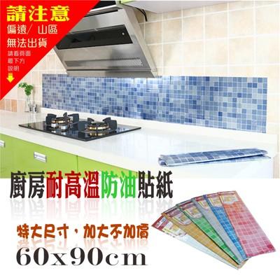 防油貼 *加大60*90cm * 廚房防油煙貼紙*鋁箔耐高溫防水*馬賽克壁貼 (3.3折)