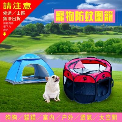 貓狗寵物圍欄 防蚊 狗窩 折疊圍網籠 外出攜帶 居家關籠 (3折)