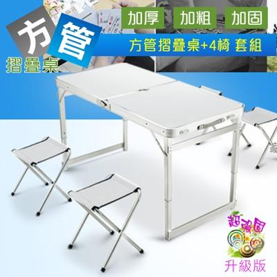 方管摺疊桌+4椅穩固加強版折疊桌中秋烤肉露營野餐 (5.2折)