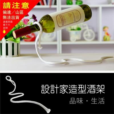 紅酒架 / 時尚設計 / 繩子魔術懸空造型 (1.8折)