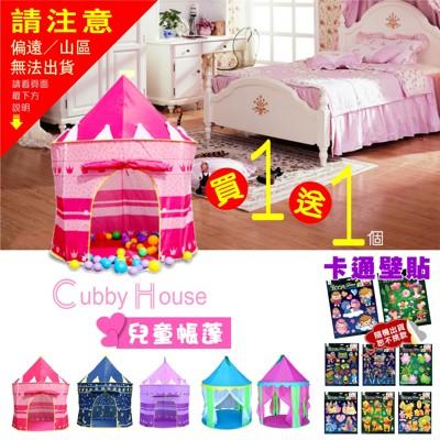 兒童城堡*遊戲屋帳篷 *玩具*睡床*遮陽帳*寶寶帳*生日禮物*居家戶外組裝容易 (3.8折)