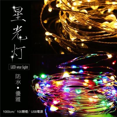 聖誕節星光燈可彎曲繽紛造型LED波波球燈串防水10米100燈/USB電源 (4.1折)