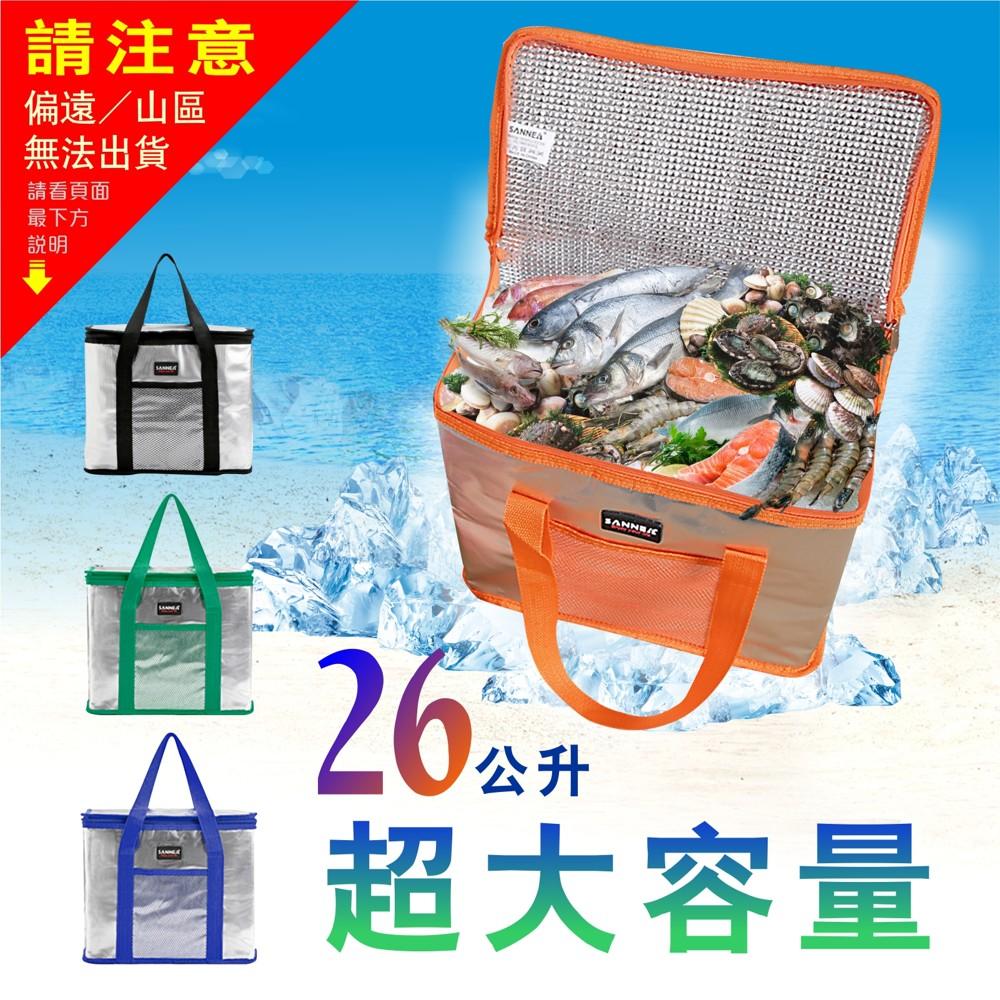 年菜保溫 保冰袋  保溫袋 食物保鮮 冰包 露營 釣魚 野餐 烤肉 26公升