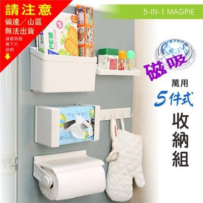 磁吸5件收納組/冰箱/萬用/紙巾架+面紙架+瓶罐架+掛鈎+置物盒 (4.2折)