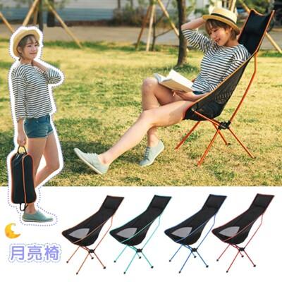 折疊椅 一提就走 高背附枕 月亮椅 7075航太鋁合金 露營 釣魚 野炊 (6折)