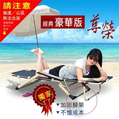 豪華版摺疊躺椅/加大加寬加腳架/可平躺折疊三用躺椅/超透氣特斯林布料/午休/露營/醫院陪護/躺椅 (4.2折)