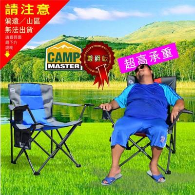 露營*特大扶手椅*尊爵版* 加粗管 *1200D* 折疊椅 * 釣魚椅 *摺疊椅 * 露營野炊 (4.5折)