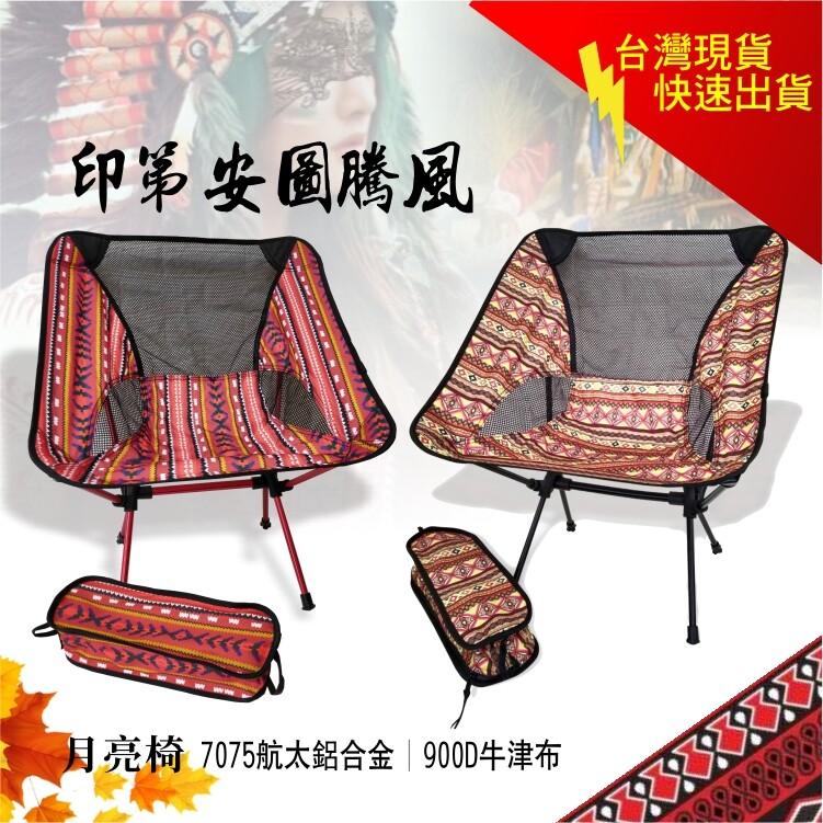 圖騰月亮椅 輕量型 折疊椅 7075航太鋁合金  摺疊椅 露營  野炊 登山 外出 輕巧