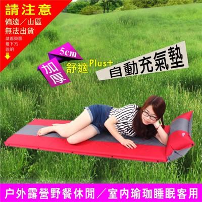 自動充氣墊*厚5公分 舒適加倍*高彈性泡棉*高透氣*送提袋*無限拼接*防潮睡墊、露營瑜珈 (3.9折)