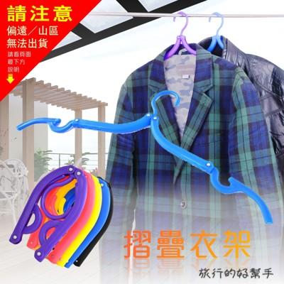 摺疊衣架/多功能/折疊便利好攜/旅遊露營必備 (4.3折)