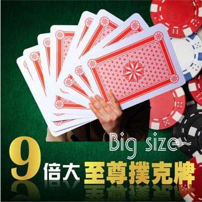 撲克牌A4大【九倍大】桌遊、德州撲克、梭哈、紙牌遊戲、露營野餐、聖誕節、整人玩具 (3.9折)