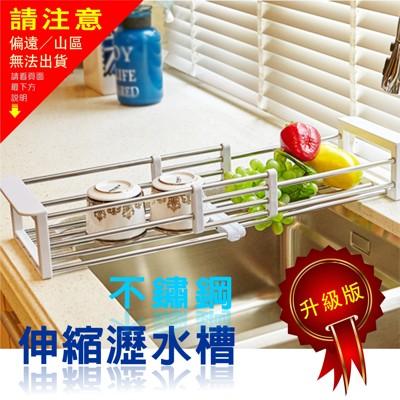 不鏽鋼廚房伸縮瀝水槽 (3.3折)