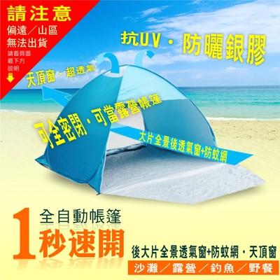 超大* 秒開防蚊抗UV沙灘帳*前門可關全密可更衣防蚊* 雙用自動帳篷*銀膠 抗UV (3.6折)
