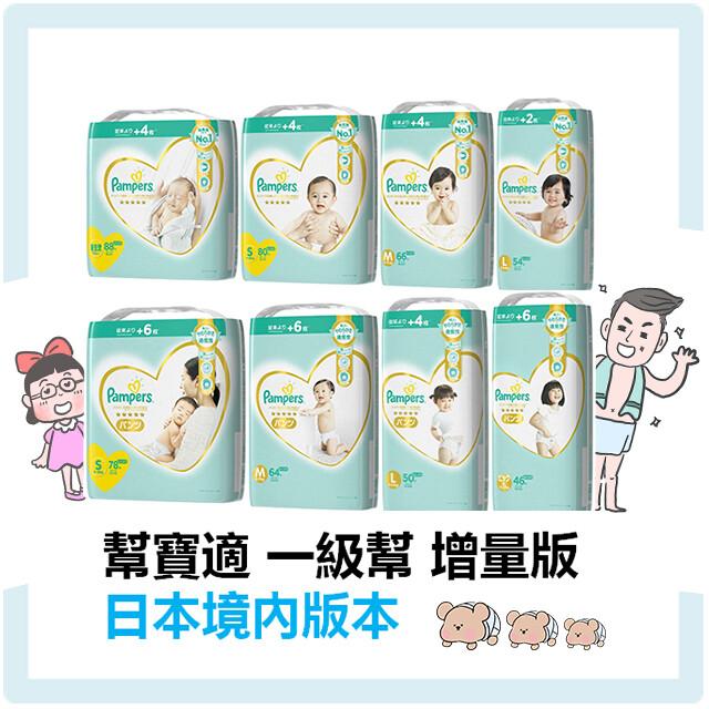 現貨 pampers 幫寶適一級幫 增量版 嬰幼紙尿褲 日本境內版本