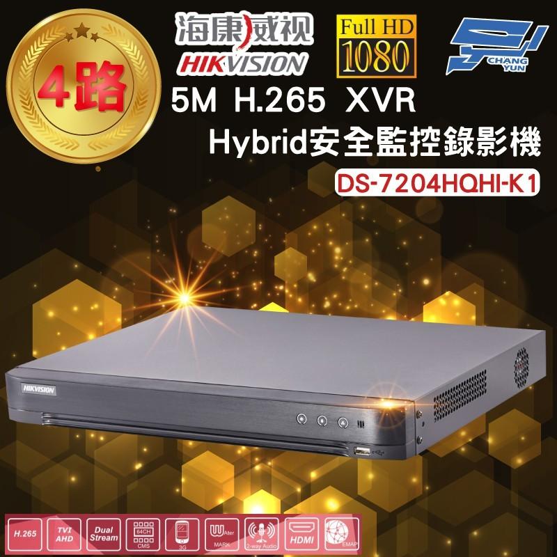 ds-7204hqhi-k1 1080p 海康威視 4路 h.265 hybrid安全監控錄影機