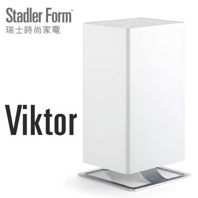 Stadler Form 瑞士時尚家電 - Viktor空氣清淨機(白色) (5.3折)