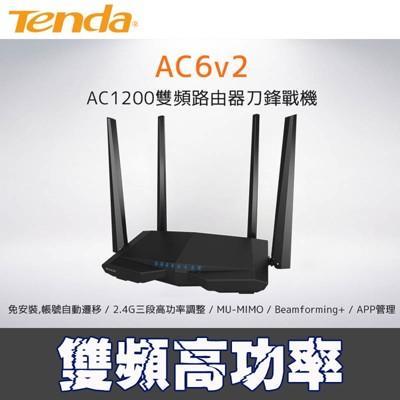 Tenda AC6v2 1200M 極速雙頻 刀鋒戰機 (6.2折)
