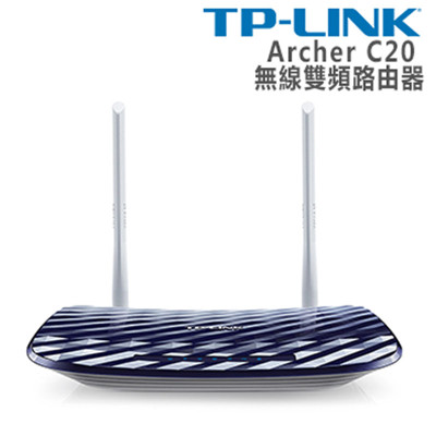 TP-LINK Archer C20 AC750無線雙頻路由器 (7.5折)