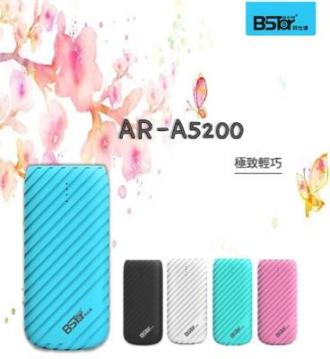 BSTar貝仕達 行動電源AR-A5200 (6.6折)