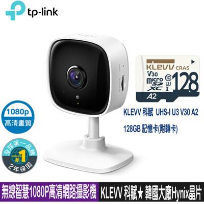 TP-Link Tapo C100 wifi無線智慧1080P網路攝影機(含KLEVV 科賦128G (6.7折)