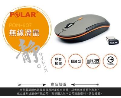 ATake -POLAR POM-607靜音無線滑鼠 (7.1折)