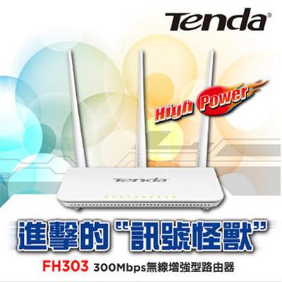 Tenda FH303 300M 無線增強型路由器 (5.9折)