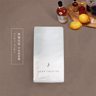 新篇章咖啡咖啡豆哥倫比亞 卡拉波莊園 225g (9.5折)