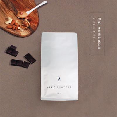 《新篇章咖啡》咖啡豆|印尼 陳年黃金曼特寧 225g (9.5折)