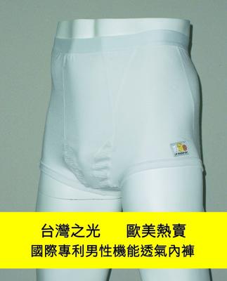國際專利男性機能透氣內褲-天絲棉平口褲(M~3L) (8折)