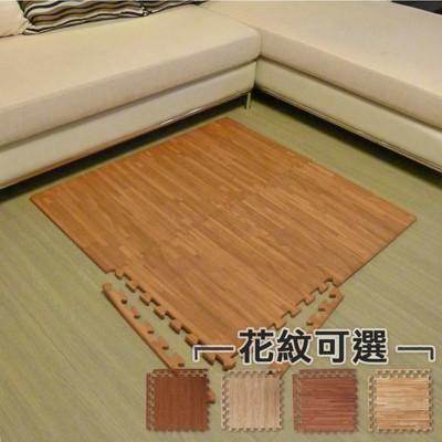 【新生活家】耐磨木紋地墊45x45x1.2cm12入(附邊條)-4款任選 (2.3折)
