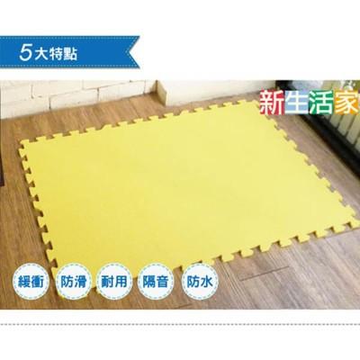 【新生活家】EVA素面巧拼地墊32x32x1cm40入-黃色 (0.1折)