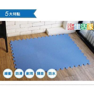 【新生活家】EVA素面巧拼地墊32x32x1cm40入-藍色 (0.1折)