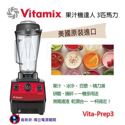 美國 Vita-Mix 多功能生機調理機 VITA PREP3 (6.5折)