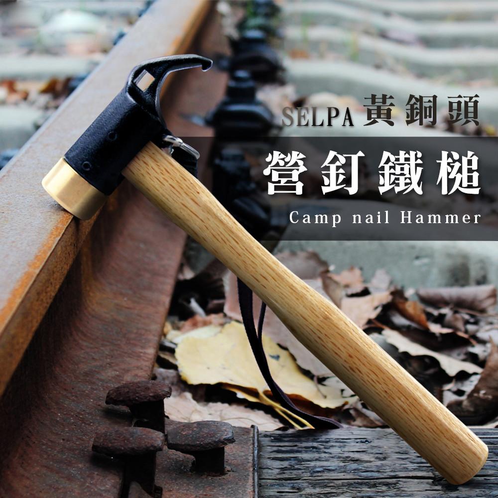 selpa戶外露營強化黃銅頭營釘鐵槌.居家登山木質手柄固定套繩銅錘榔頭營鎚拔釘器