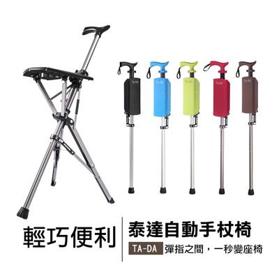 Ta-Da 泰達自動手杖椅 (7.6折)