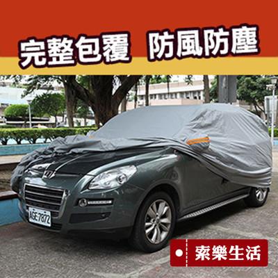 雙層防水防塵防曬防盜汽車罩 (5.1折)
