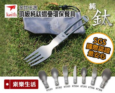 鎧斯Keith 純鈦環保餐具 (4.2折)