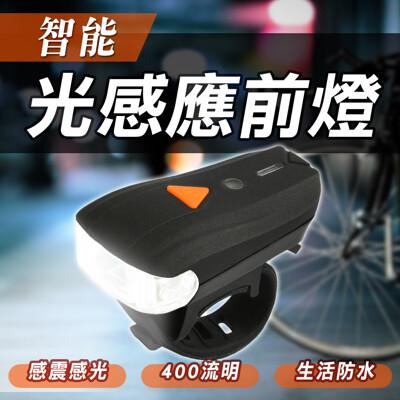 USB充電智能光感應自行單車照明車頭燈.快拆式防水高流明多段模式自動調節亮度自行車燈usb前燈警示燈 (5.1折)