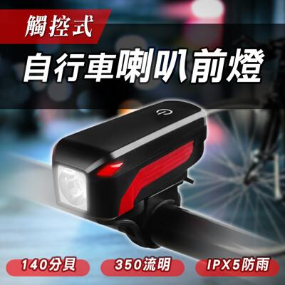 USB充電觸控式自行單車防水線控喇叭照明車頭燈.快拆多段模式高分貝線控喇叭自行車燈usb前燈警示燈 (7.7折)