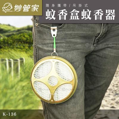 妙管家隨身攜帶吊掛式蚊香盒蚊香器 (7.2折)